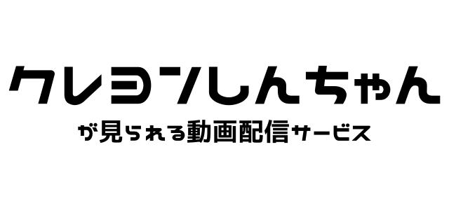 クレヨンしんちゃんが見られる動画配信サービス