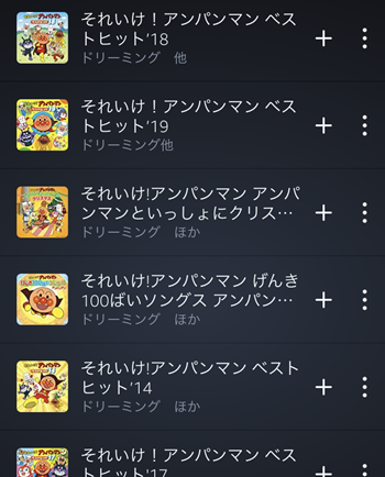 Amazon Musicで配信されているアンパンマンの曲