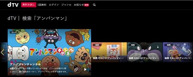 dTVアンパンマンのページ