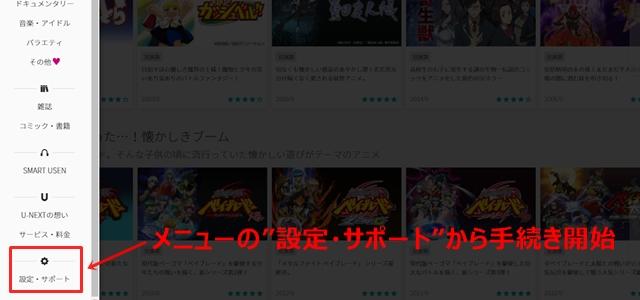 """""""設定・サポート""""をクリック"""