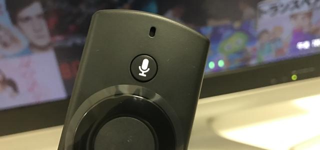 音声認識機能付きリモコン