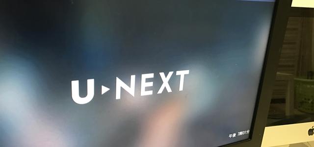 U-NEXTがキャストされたテレビ画面