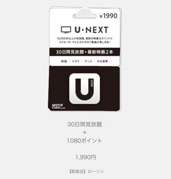 1990円分のカード