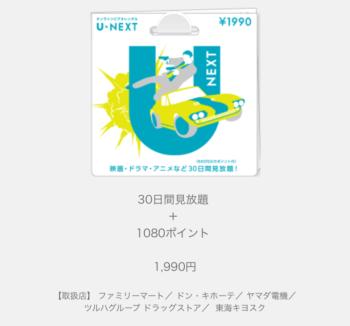 1990円分の見放題カード