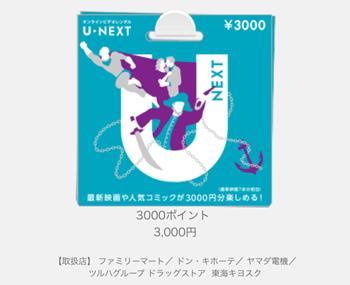 3000円分のポイントカード