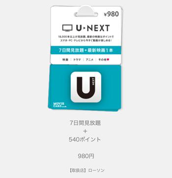 980円分のカード