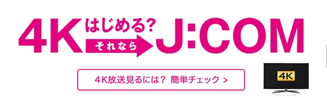 J:COM(ジェイコム)