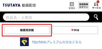TSUTAYA TVの見放題作品