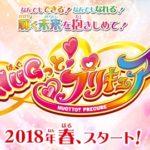 プリキュア2018年の新シリーズは【Hugっと!プリキュア】に決定!!