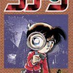 名探偵コナン「黒の組織10億円強奪事件」のエピソードはアニメ何話?漫画何巻?
