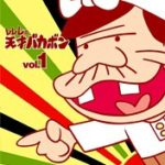 アニメ【レレレの天才バカボン】がフル視聴できる動画配信サービスを比較する!
